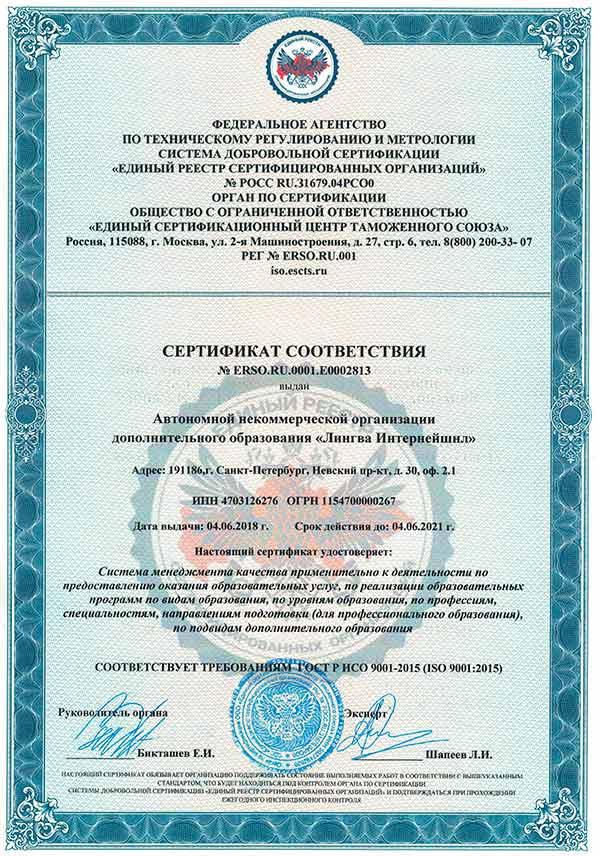 Сертификат соответствия АНО ДО Лингва Интернейшнл